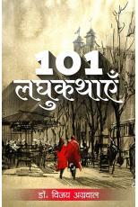 101 लघुकथाएँ