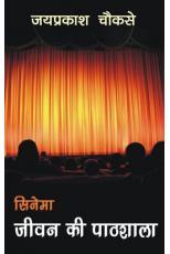 सिनेमा: जीवन की पाठशाला